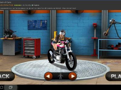 Примеряем персонажа к мотоциклу - а вдруг не понравится?