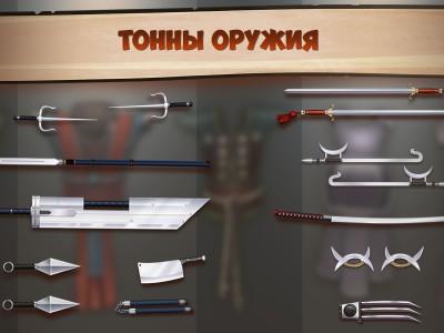 Тонны оружия - официальный скрин
